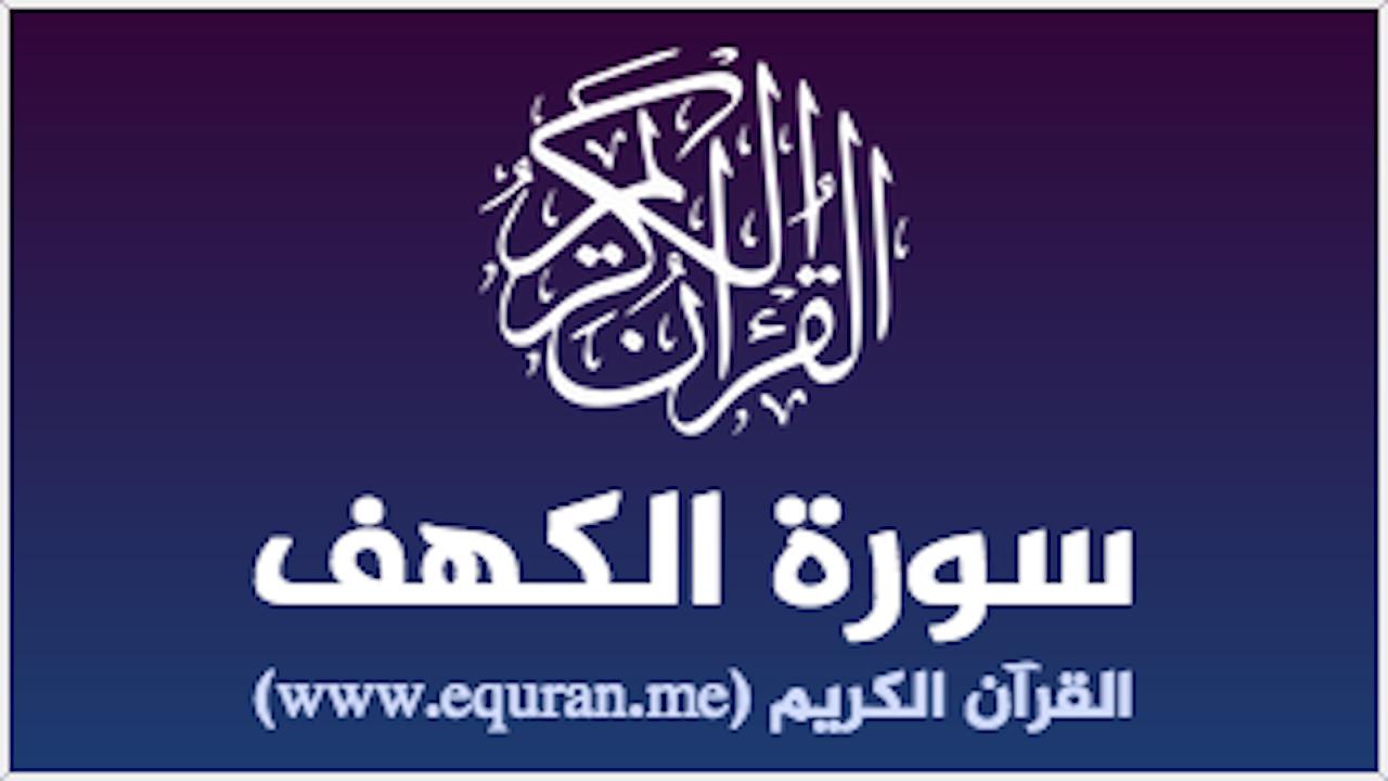 قراءة سورة الكهف Alkahf نص مكتوب بالخط الرسم العثماني