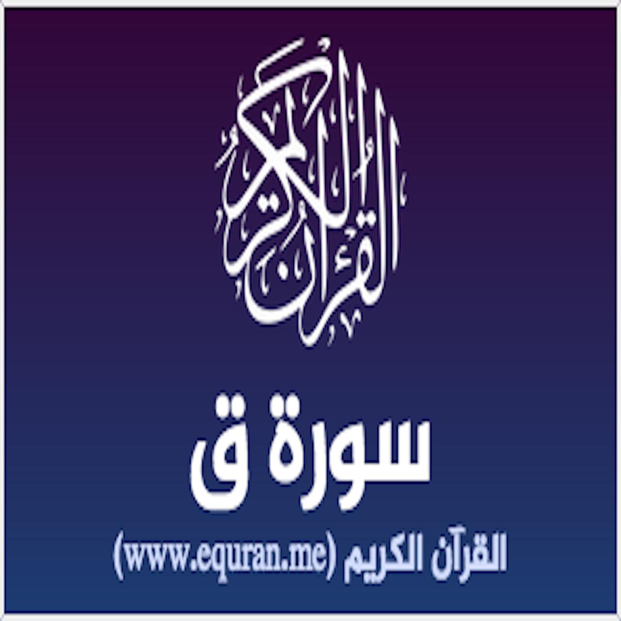 قراءة سورة ق Qaaf نص مكتوب بالخط الرسم العثماني