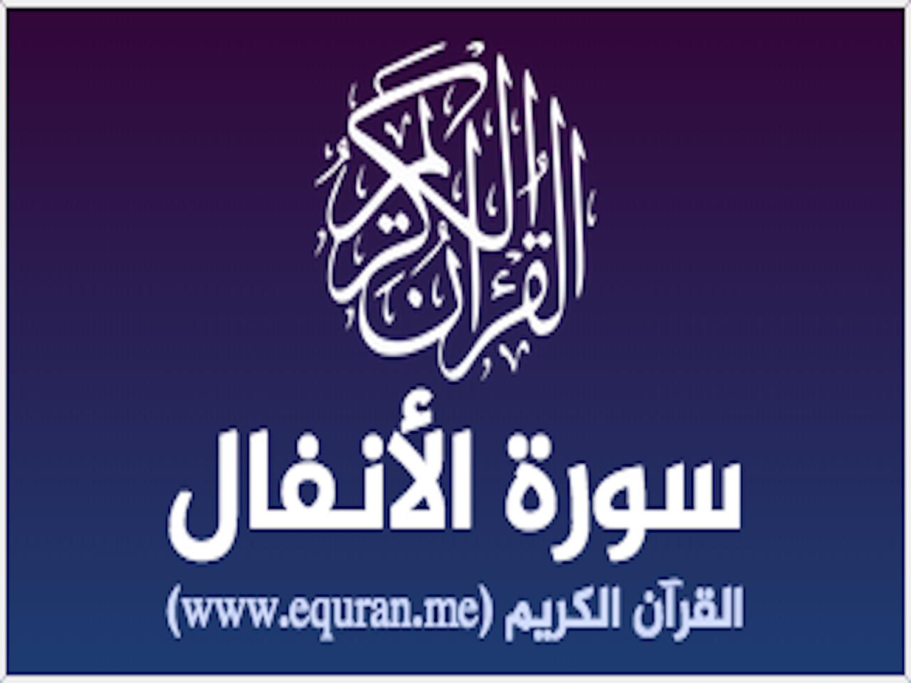 8 Alanfaal معلومات حول سورة