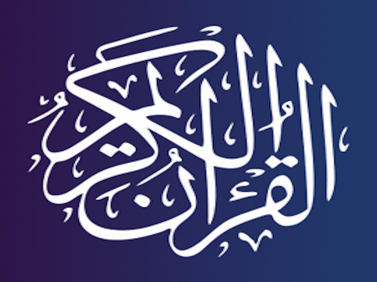 يوتيوب القرآن الكريم