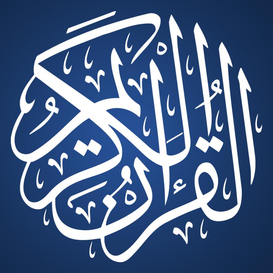 قراءة سورة البقرة Albaqara نص مكتوب بالخط الرسم العثماني